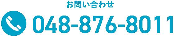 お問い合わせTEL:048-876-8011